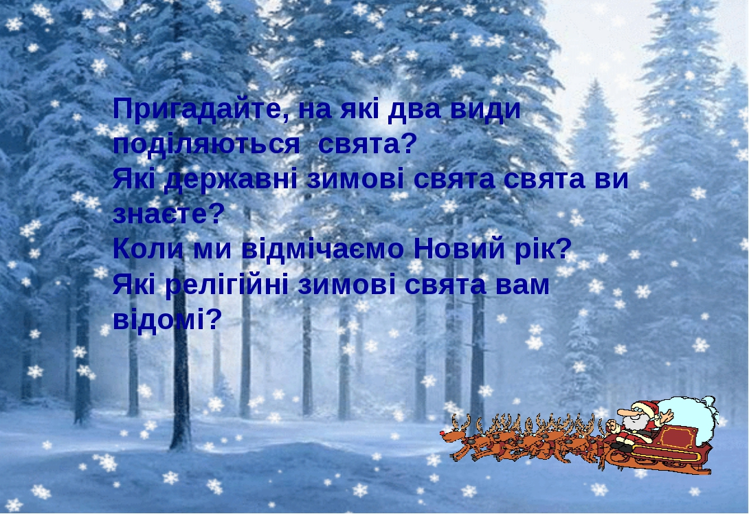 Пригадайте, на які два види поділяються свята? Які державні зимові свята свят...