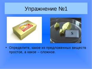 Упражнение №1 Определите, какое из предложенных веществ простое, а какое – сл