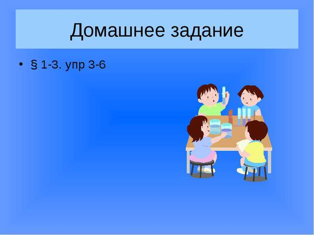Домашнее задание § 1-3. упр 3-6