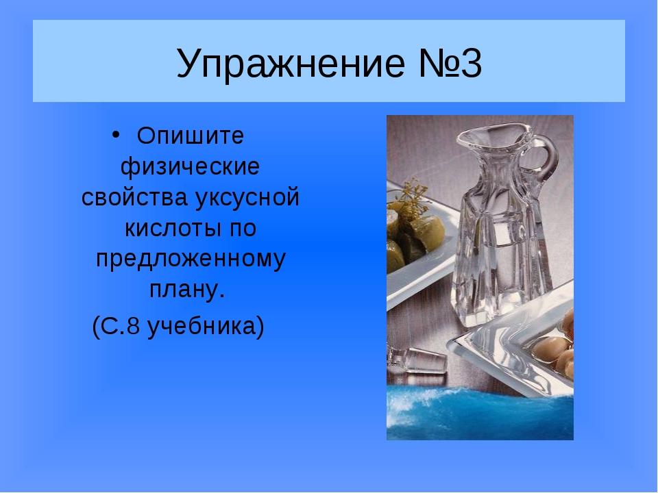 Упражнение №3 Опишите физические свойства уксусной кислоты по предложенному п...
