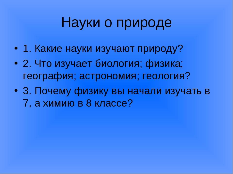 Науки о природе 1. Какие науки изучают природу? 2. Что изучает биология; физи...