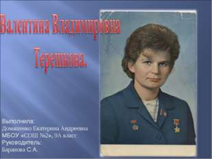 Выполнила: Домашенко Екатерина Андреевна МБОУ «СОШ №2», 9А класс Руководитель
