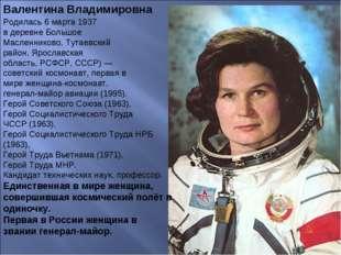 Валентина Владимировна Родилась6марта1937 в деревнеБольшое Масленниково,