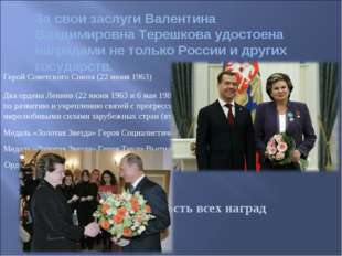 За свои заслуги Валентина Владимировна Терешкова удостоена наградами не тольк