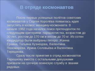 В отряде космонавтов После первых успешных полётов советских космонавтов уС