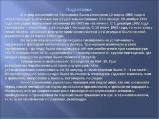 Подготовка В отряд космонавтов Терешкова была зачислена12 марта1962 годаи