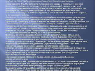 Во время полёта Терешкова не справлялась с заданиями по ориентации корабля: С