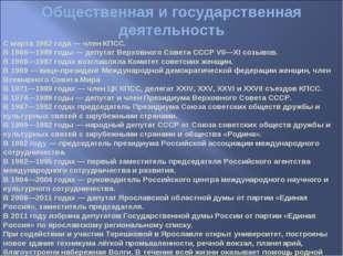 Общественная и государственная деятельность С марта 1962 года— членКПСС. В