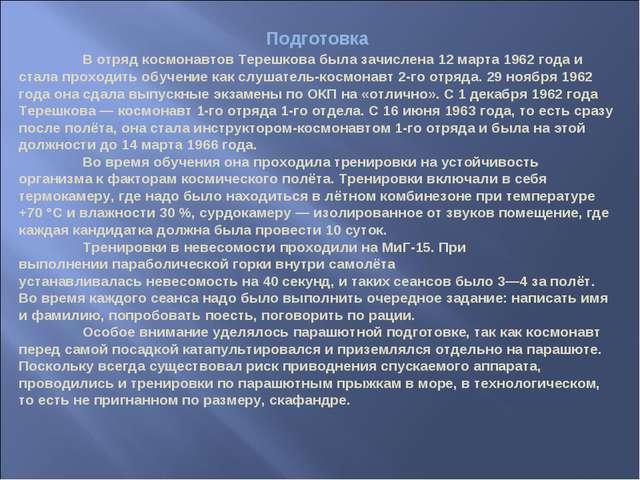 Подготовка В отряд космонавтов Терешкова была зачислена12 марта1962 годаи...