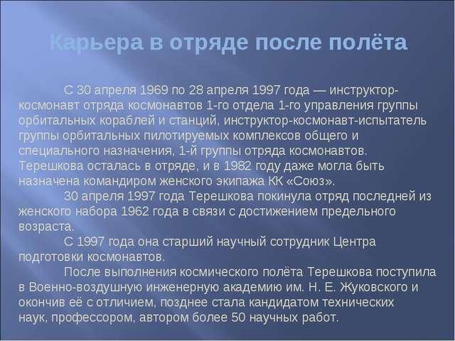 Карьера в отряде после полёта С30 апреля1969по28 апреля1997года— инст...