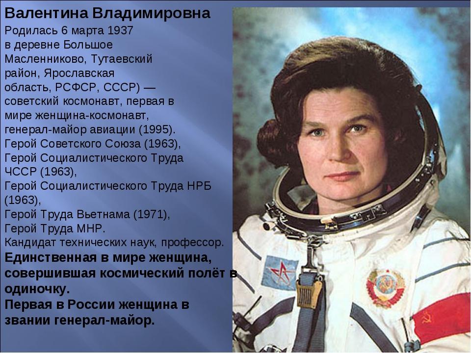 Валентина Владимировна Родилась6марта1937 в деревнеБольшое Масленниково,...