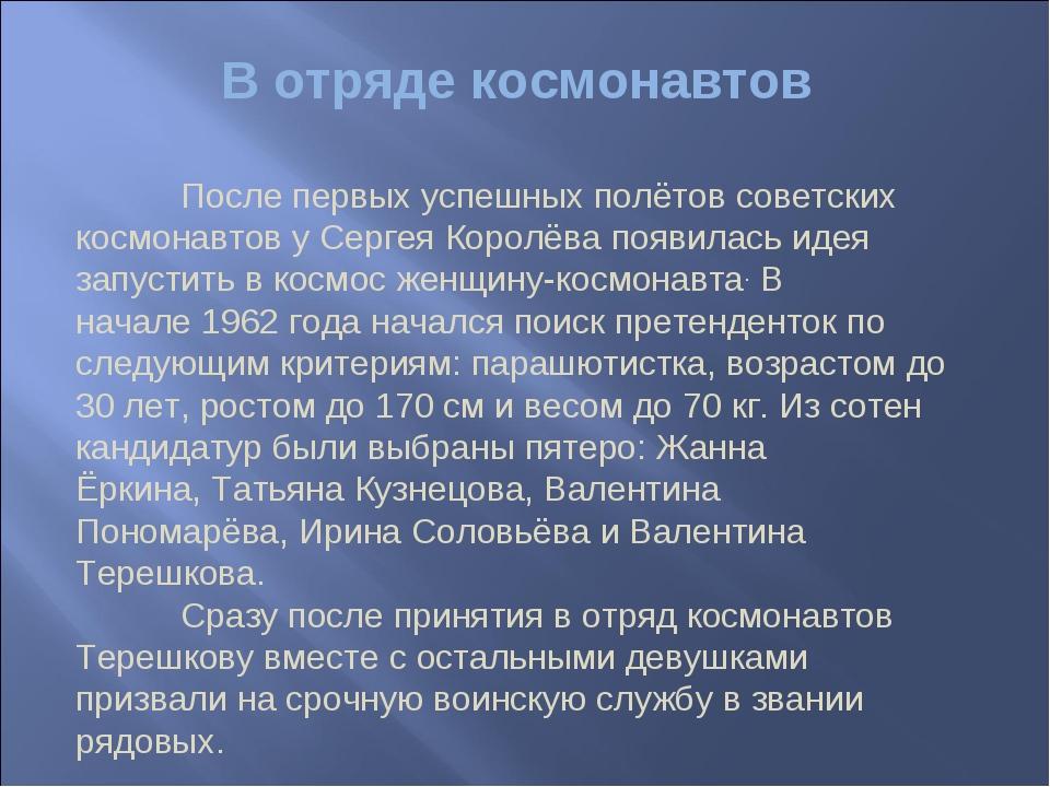 В отряде космонавтов После первых успешных полётов советских космонавтов уС...