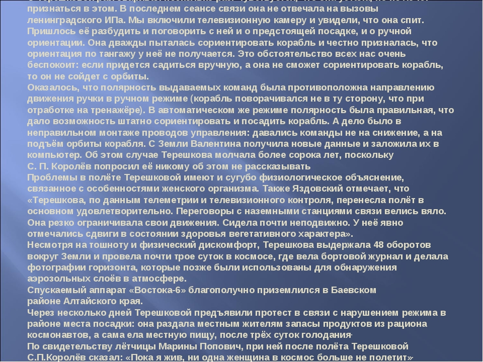Во время полёта Терешкова не справлялась с заданиями по ориентации корабля: С...