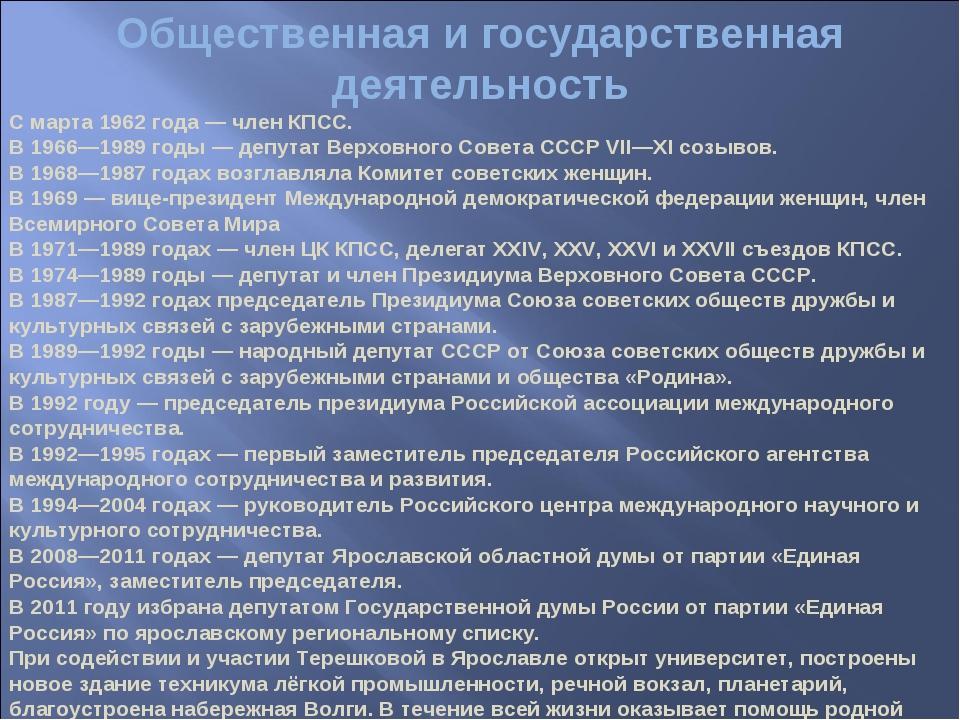 Общественная и государственная деятельность С марта 1962 года— членКПСС. В...