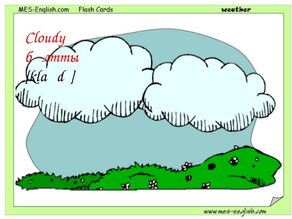 Cloudy бұлтты [klaʊdɪ]