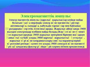 Электромагниттік импульс Электр-магниттік импульс (ядролық жарылыстар кезінде