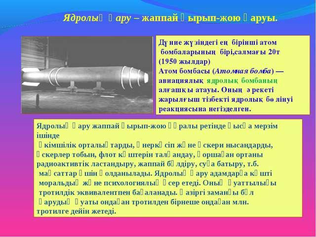 Ядролық қару– жаппай қырып-жою қаруы. Дүние жүзіндегі ең бірінші атом бомбал...