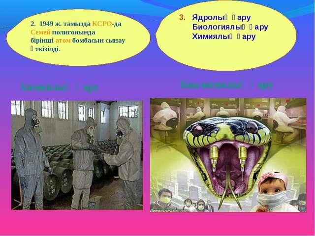 2. 1949 ж. тамыздаКСРО-даСемейполигонында біріншіатомбомбасын сынау өткі...