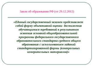Закон об образовании РФ (от 29.12.2012) «Единый государственный экзамен предс