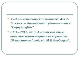 """Учебно-методический комплекс для 2-11 классов Английский с удовольствием """"Enj"""