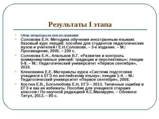 Результаты I этапа Обзор литературы по теме исследования Соловова Е.Н. Методи
