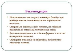 Рекомендации Использовать смысловую и языковую догадку при предварительном оз