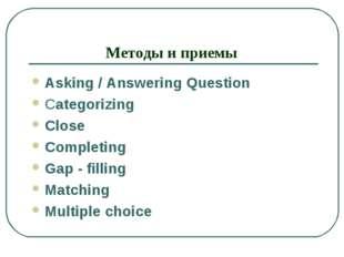 Методы и приемы Asking / Answering Question Categorizing Close Completing Gap