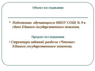 Объект исследования * Подготовка обучающихся МБОУ СОШ № 9 к сдаче Единого гос