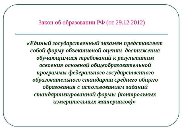 Закон об образовании РФ (от 29.12.2012) «Единый государственный экзамен предс...
