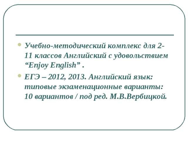 """Учебно-методический комплекс для 2-11 классов Английский с удовольствием """"Enj..."""