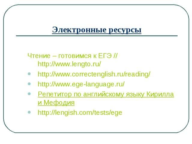 Электронные ресурсы Чтение – готовимся к ЕГЭ // http://www.lengto.ru/ http://...
