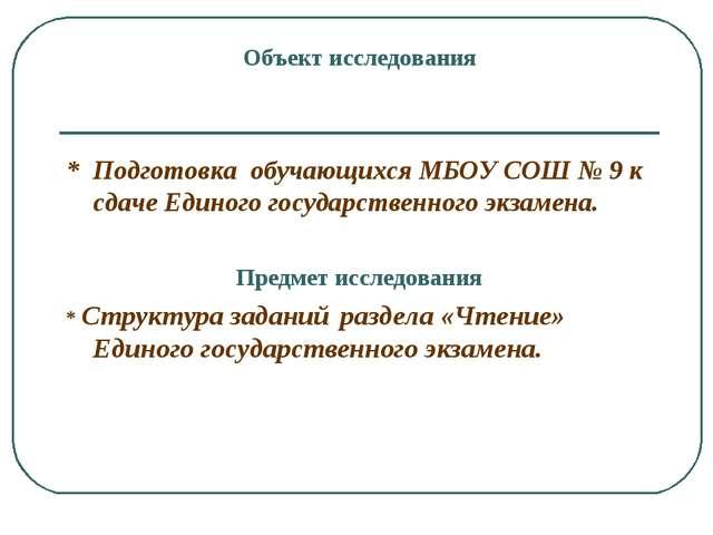 Объект исследования * Подготовка обучающихся МБОУ СОШ № 9 к сдаче Единого гос...