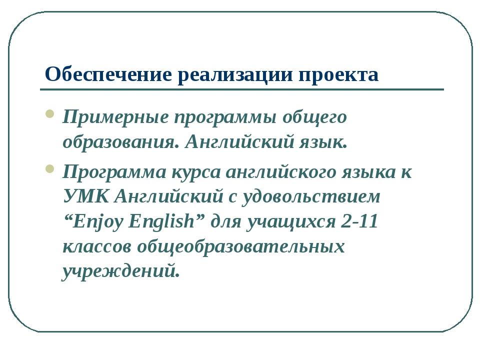 Обеспечение реализации проекта Примерные программы общего образования. Англий...