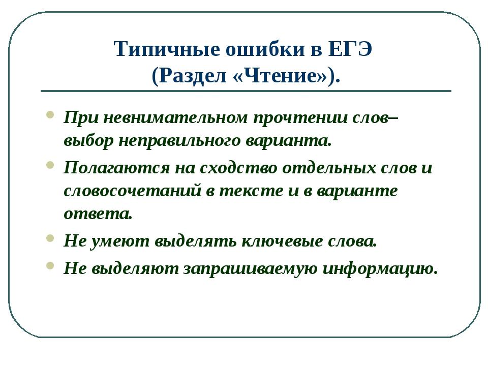 Типичные ошибки в ЕГЭ (Раздел «Чтение»). При невнимательном прочтении слов–вы...