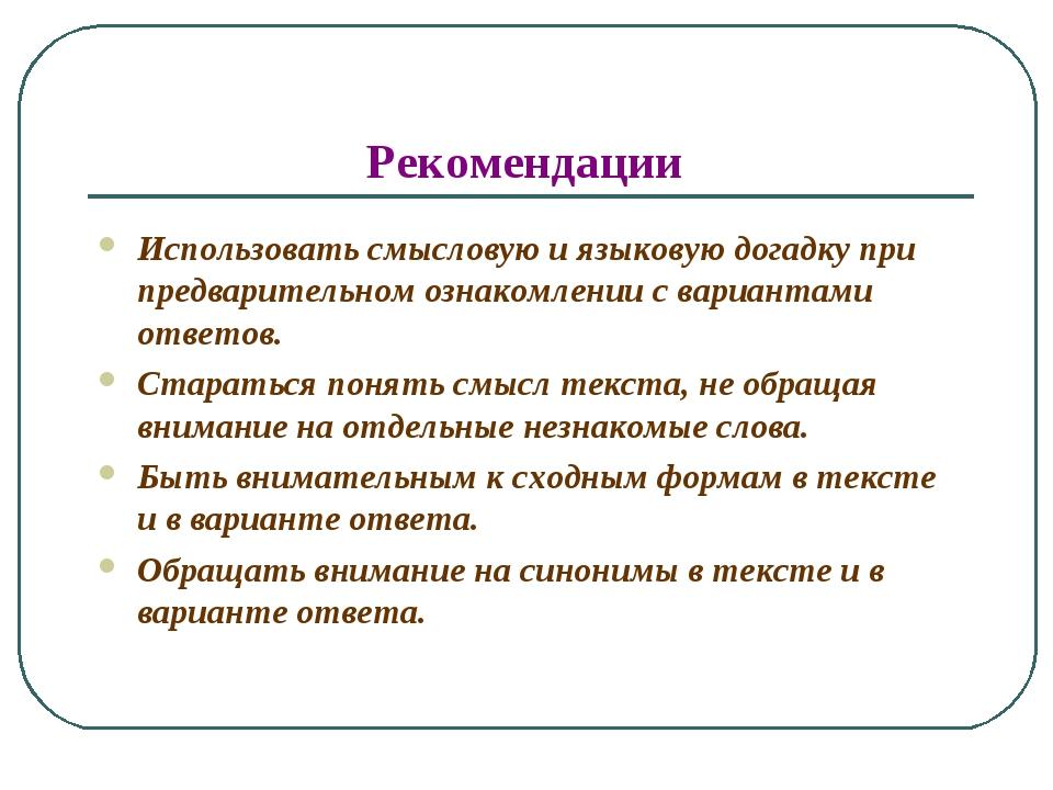 Рекомендации Использовать смысловую и языковую догадку при предварительном оз...