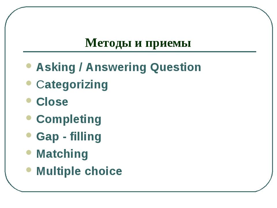 Методы и приемы Asking / Answering Question Categorizing Close Completing Gap...