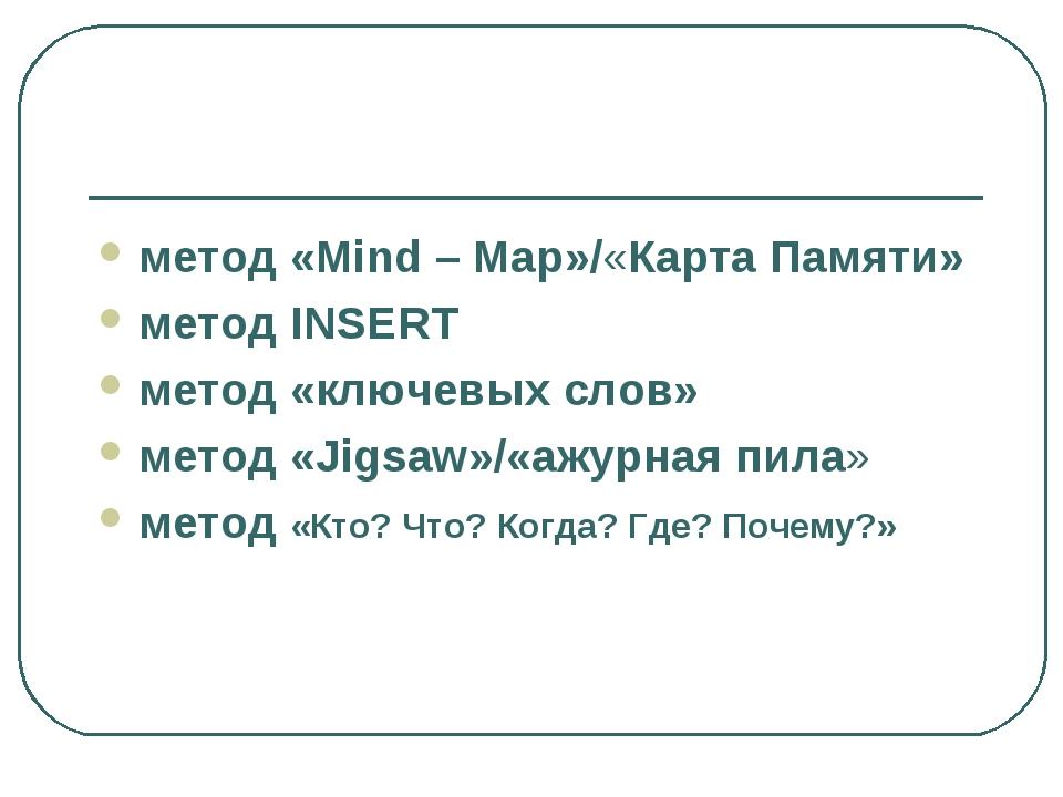 метод «Mind – Map»/«Карта Памяти» метод INSERT метод «ключевых слов» метод «J...