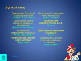 Русский язык ОТВЕТ: Правописание безударной гласной в корне слова Снегирь, пч