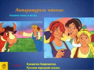 ОТВЕТ: Литературное чтение: Крошечка Хаврошечка. Русская народная сказка. Наз