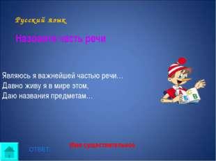Русский язык ОТВЕТ: Назовите часть речи Являюсь я важнейшей частью речи… Давн