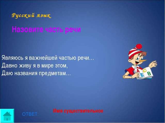 Русский язык ОТВЕТ: Назовите часть речи Являюсь я важнейшей частью речи… Давн...