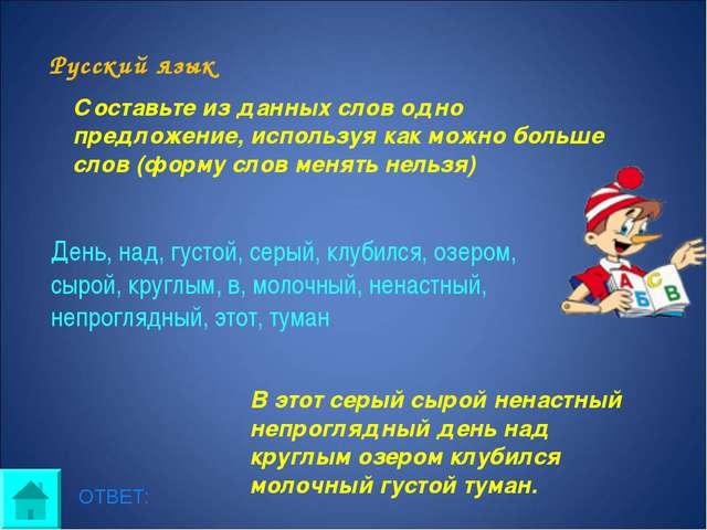 Русский язык ОТВЕТ: Составьте из данных слов одно предложение, используя как...