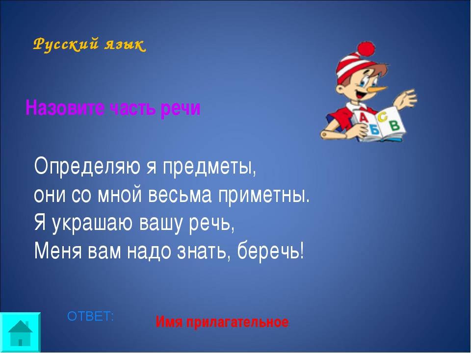 Русский язык ОТВЕТ: Назовите часть речи Определяю я предметы, они со мной вес...