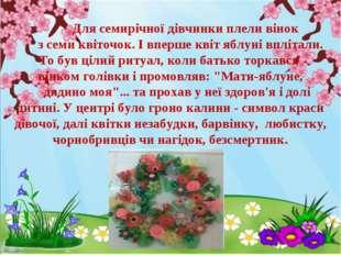 Для семирічної дівчинки плели вінок з семи квіточок. І вперше квіт яблуні вп