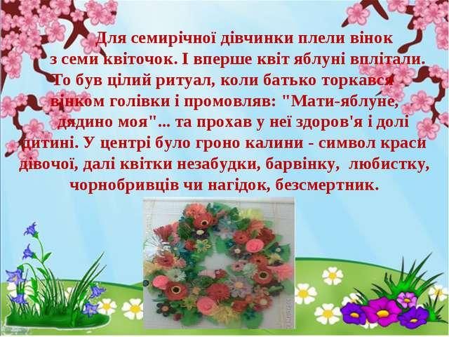Для семирічної дівчинки плели вінок з семи квіточок. І вперше квіт яблуні вп...