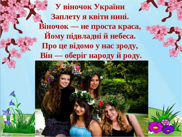 У віночок України Заплету я квіти нині. Віночок — не проста краса, Йому підвл...