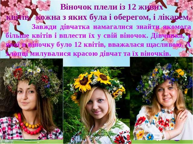 Віночок плели із 12 живих квітів, кожна з яких була і оберегом, і лікарем. З...