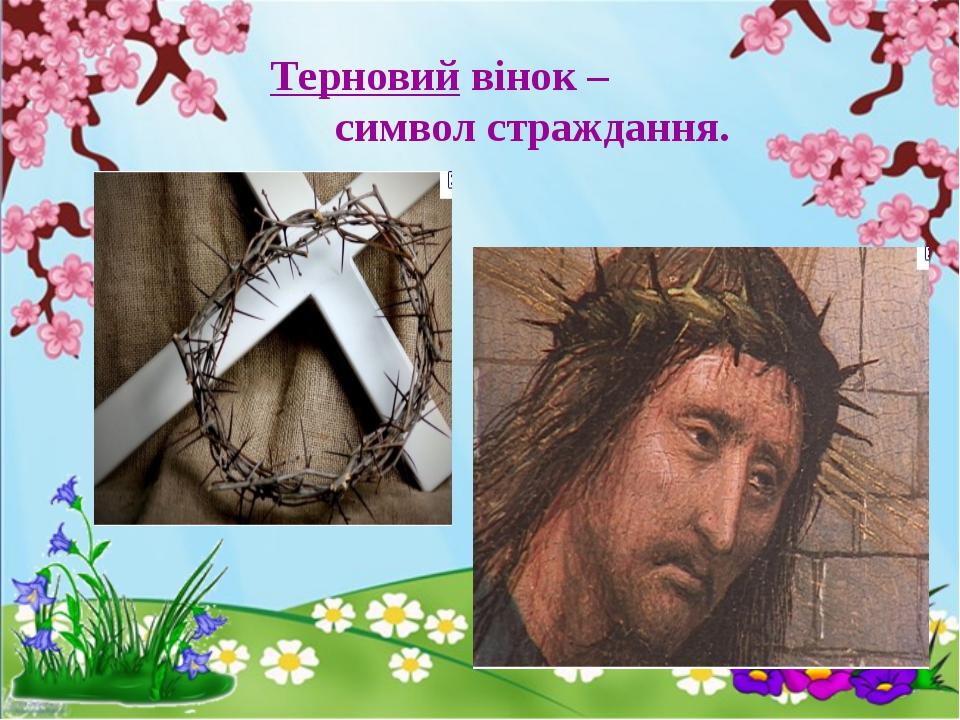 Терновий вінок – символ страждання.