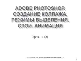 Урок – 1 (2) * ГБОУ СОШ № 1013 Москва учитель информатики Бойнова Г.В.