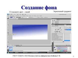 Зеркальный градиент Установите цвет - синий * ГБОУ СОШ № 1013 Москва учитель
